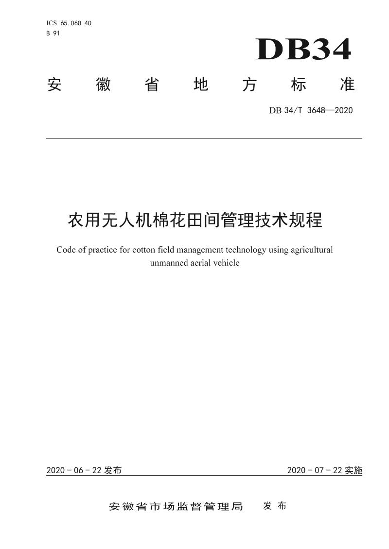 DB34∕T 3648-2020 农用无人机棉花田间管理技术规程(安徽省).pdf
