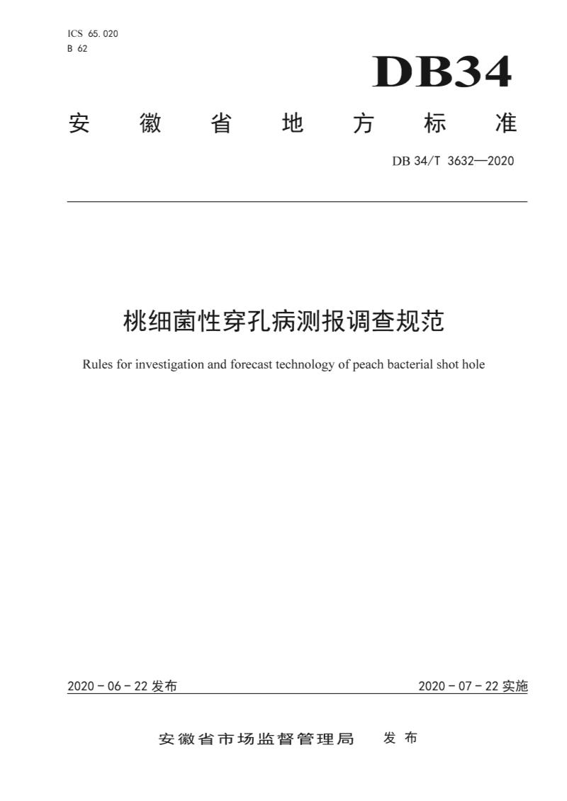 DB34∕T 3632-2020 桃细菌性穿孔病测报调查规范(安徽省).pdf