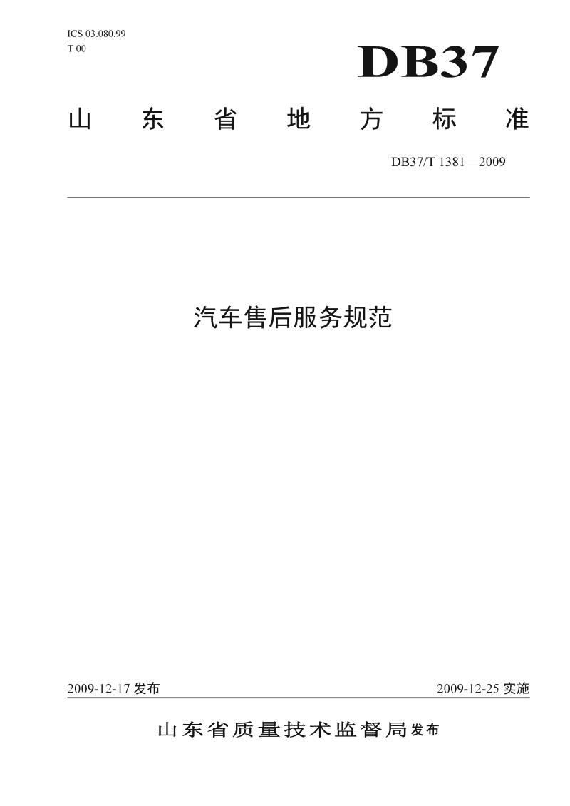 DB37∕T 1381-2009 汽车售后服务规范(山东省).pdf