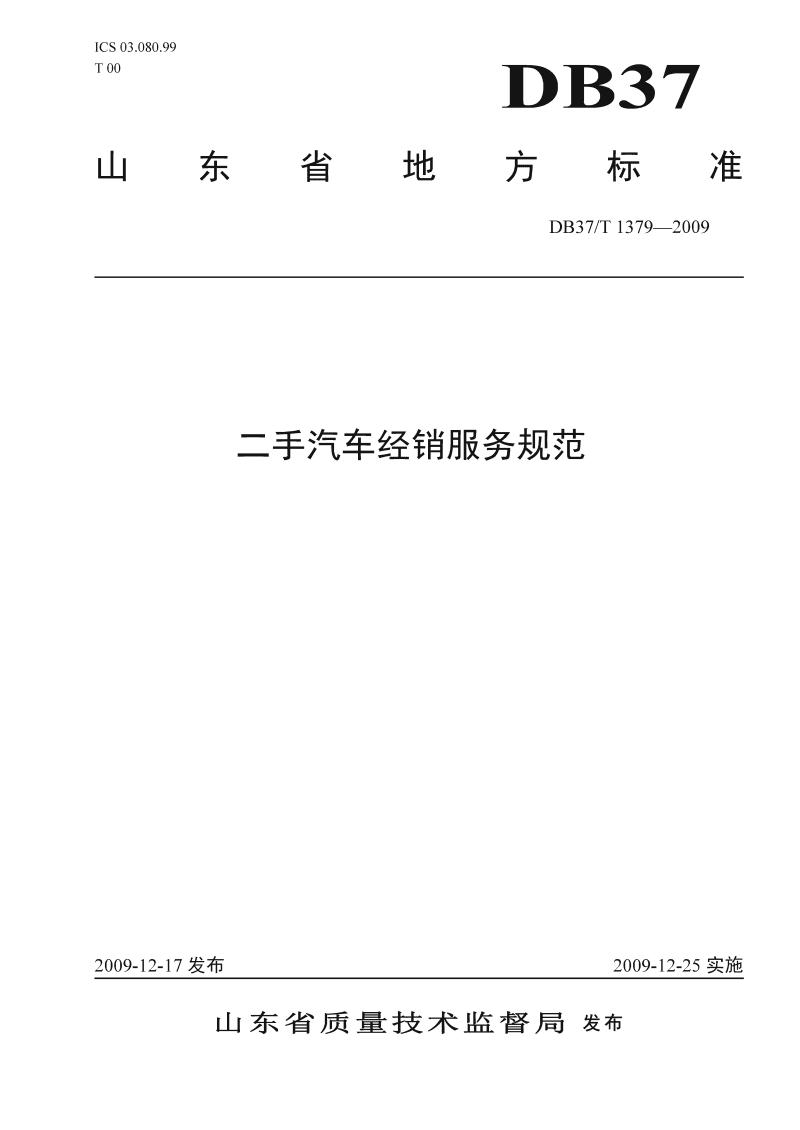 DB37∕T 1379-2009 二手汽车经销服务规范(山东省).pdf