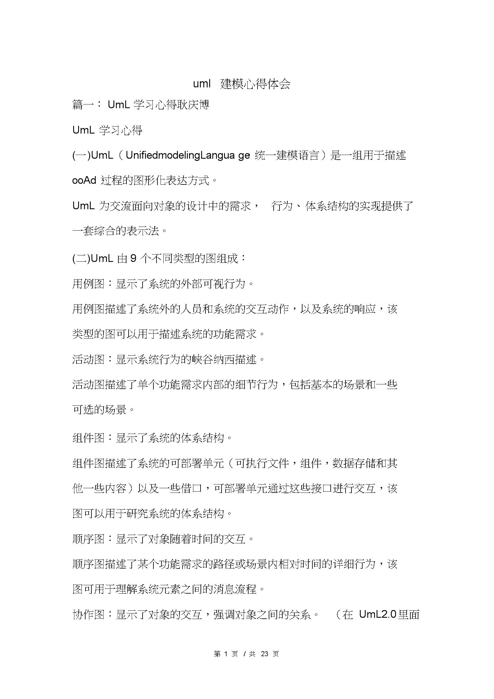 uml建模心得体会.doc.docx