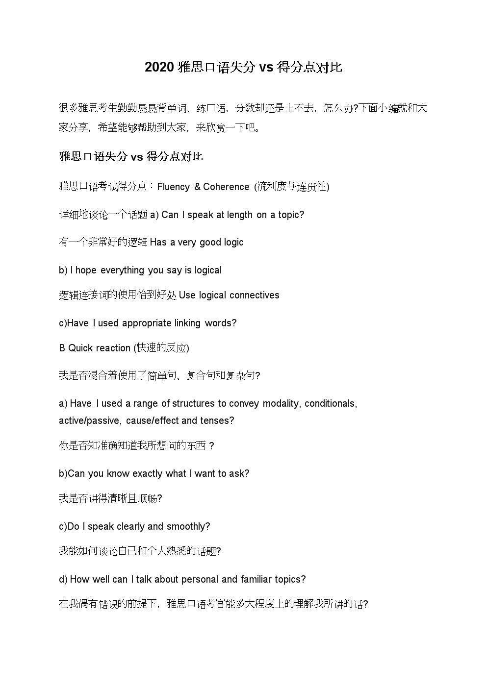 2020雅思口语失分vs得分点对比.doc
