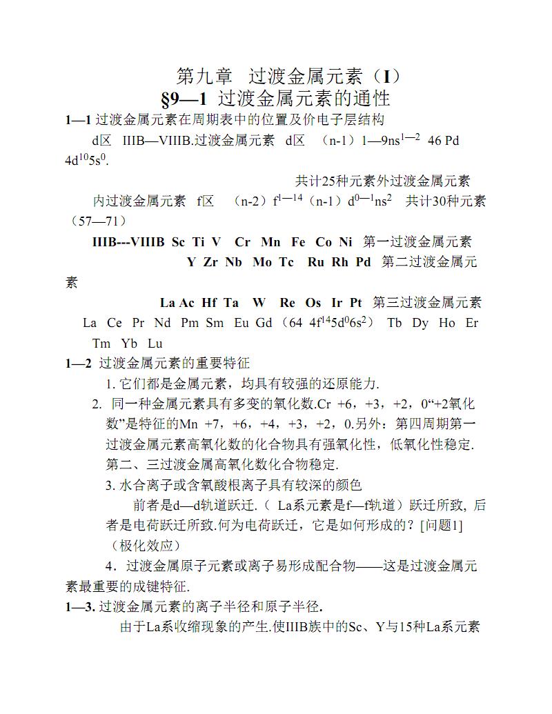 第九章 过渡金属元素(I).pdf
