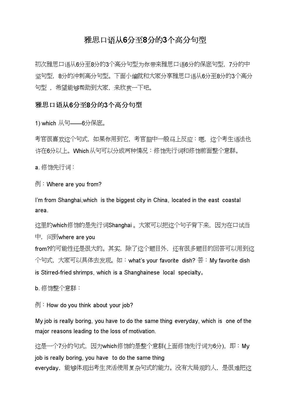 雅思口语从6分至8分的3个高分句型.doc