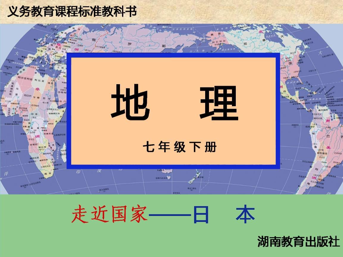 湘教版-七年级-下册-第八章-走进国家--第一节日本.ppt