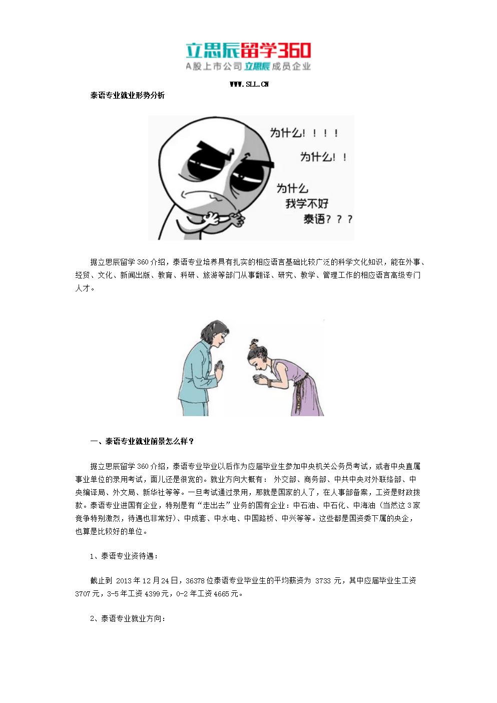 2017年泰语专业及就业前景怎样.doc