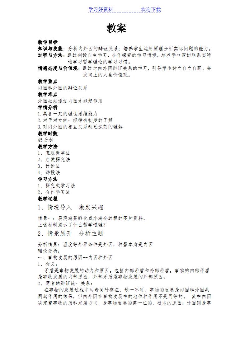 内外因的辩证关系教案.pdf
