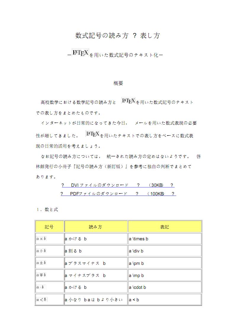 日语数学相关词汇.pdf