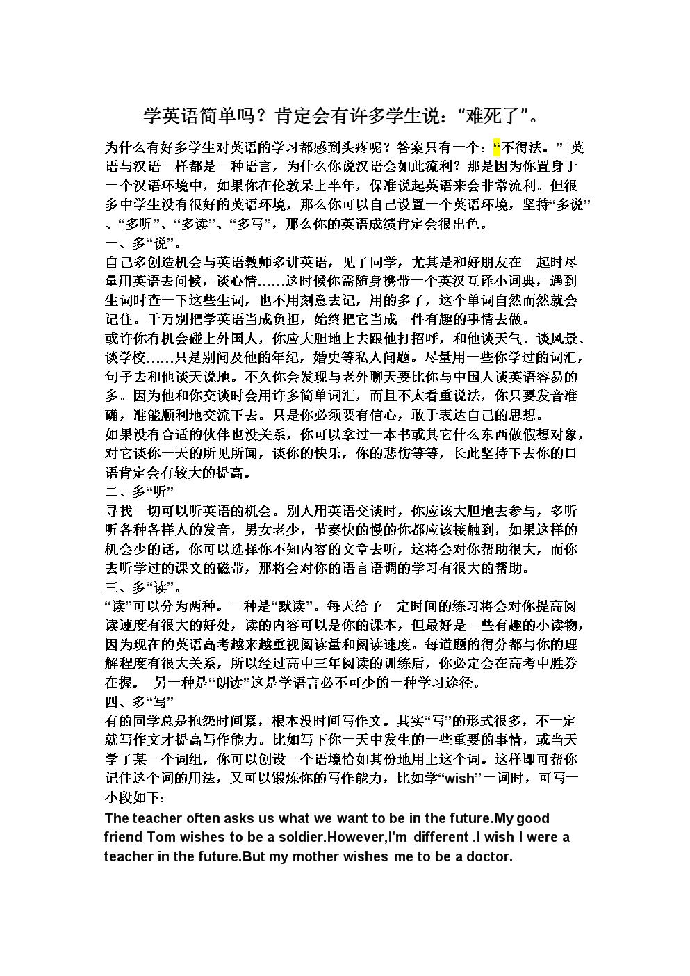 英语专业四级新闻听力技巧学习.doc
