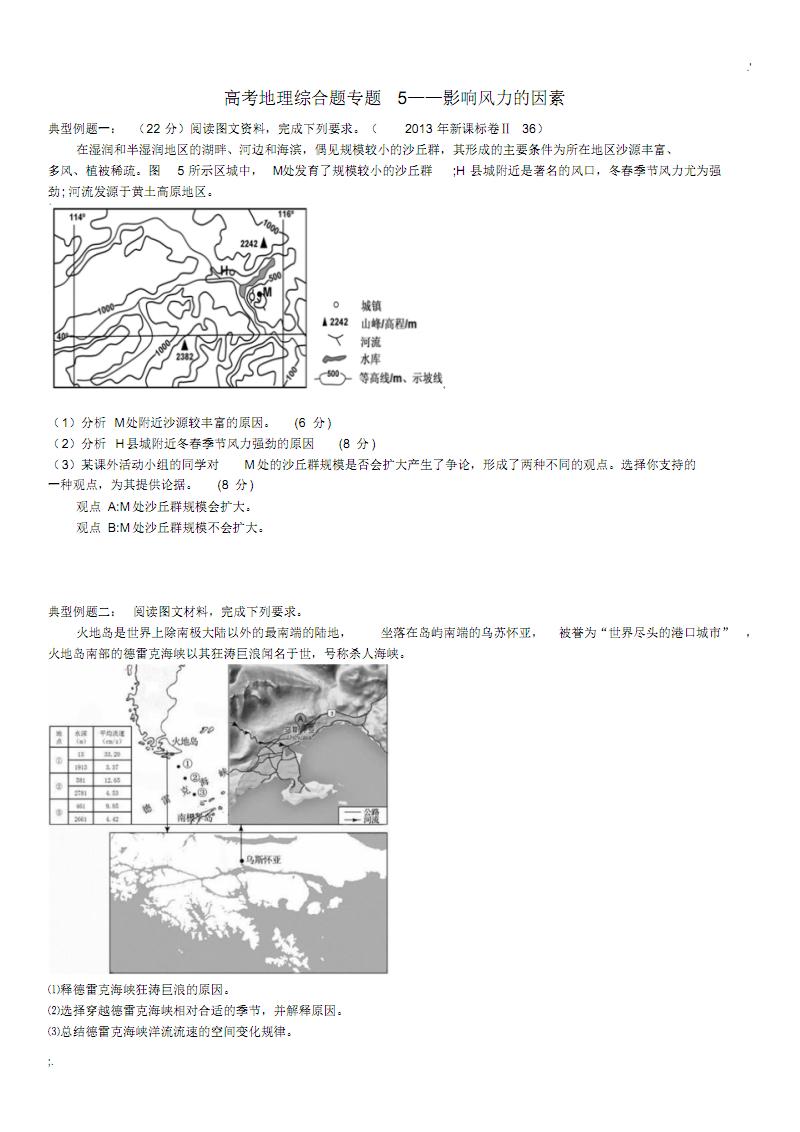 5影响风力的因素.pdf