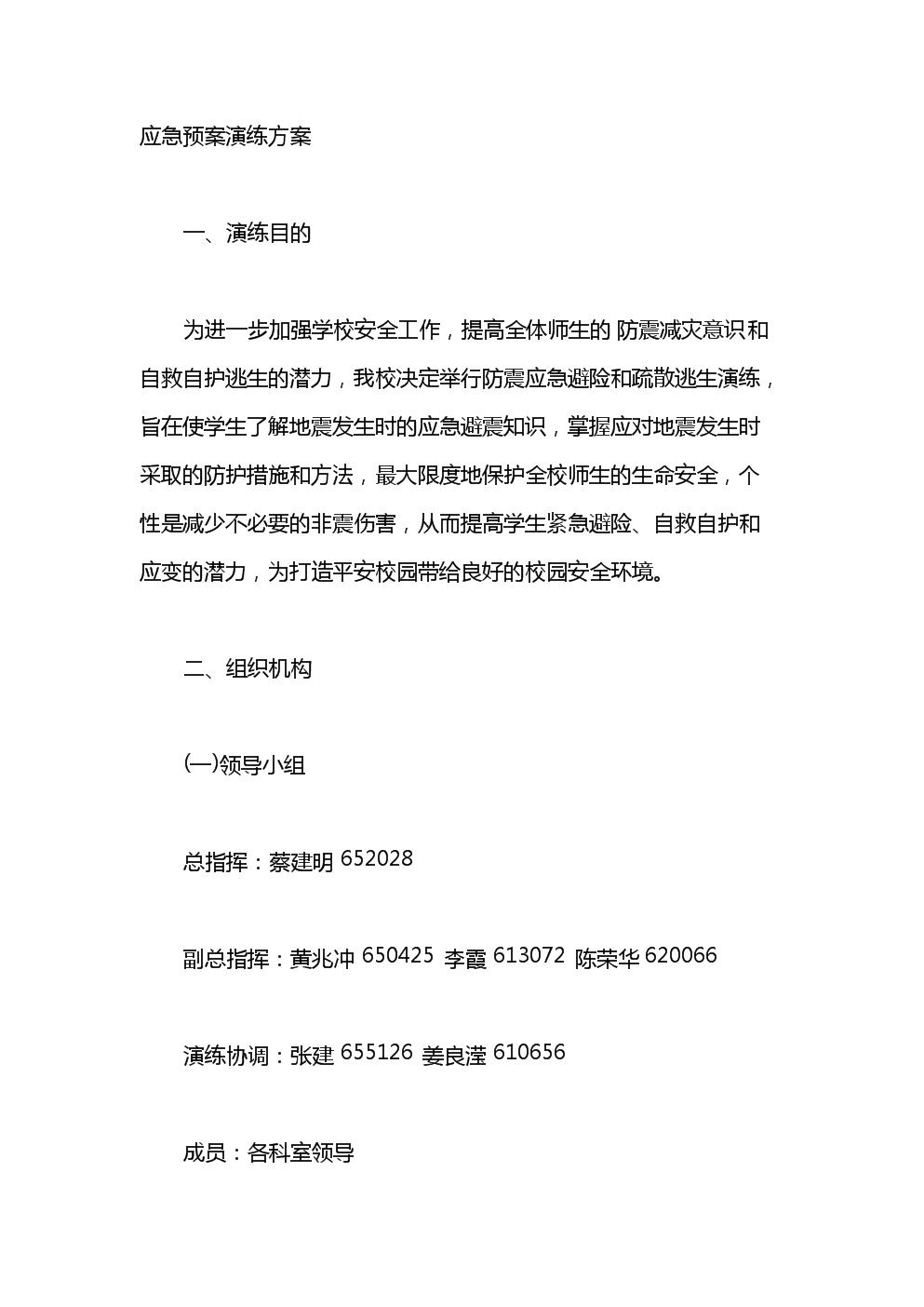 防震减灾意识应急预案演练方案.docx