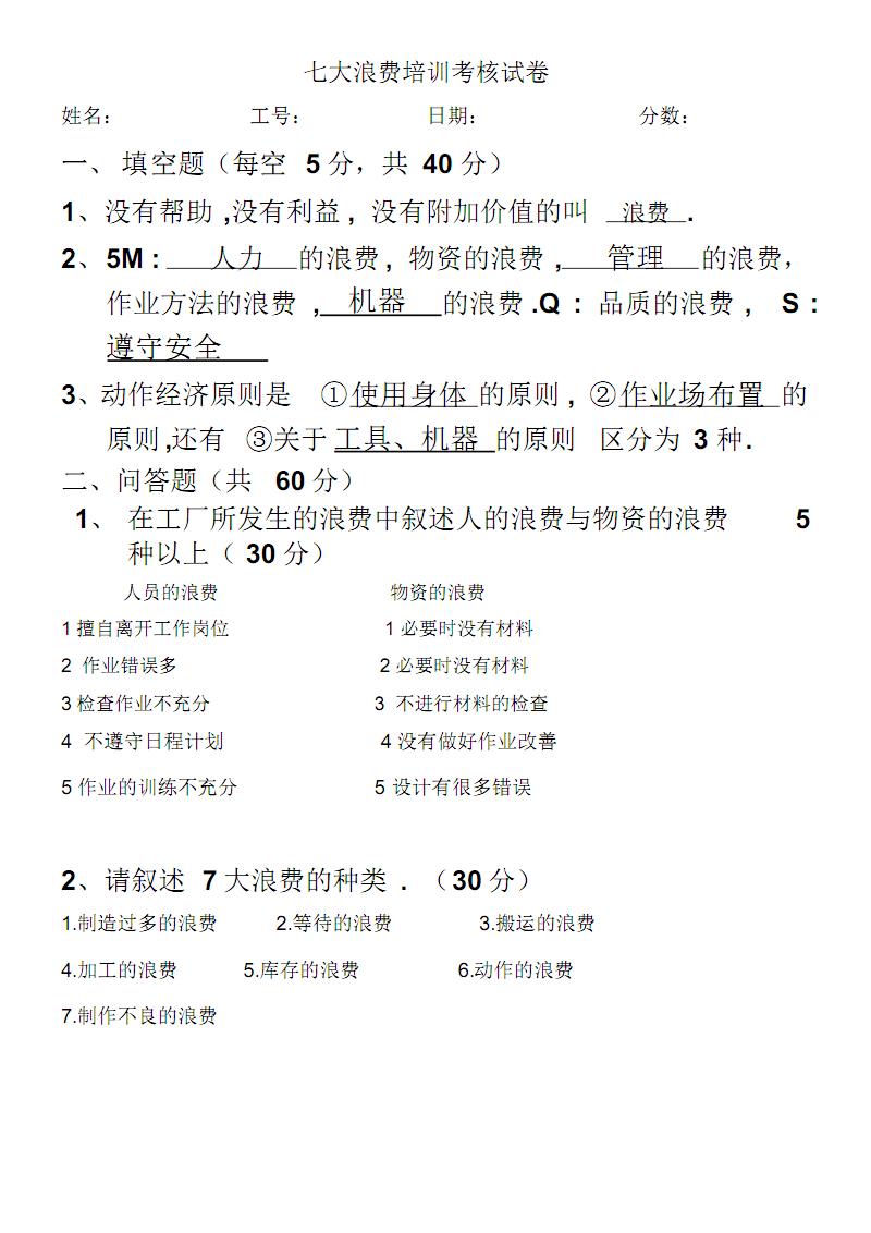 七大浪费试卷答案.pdf