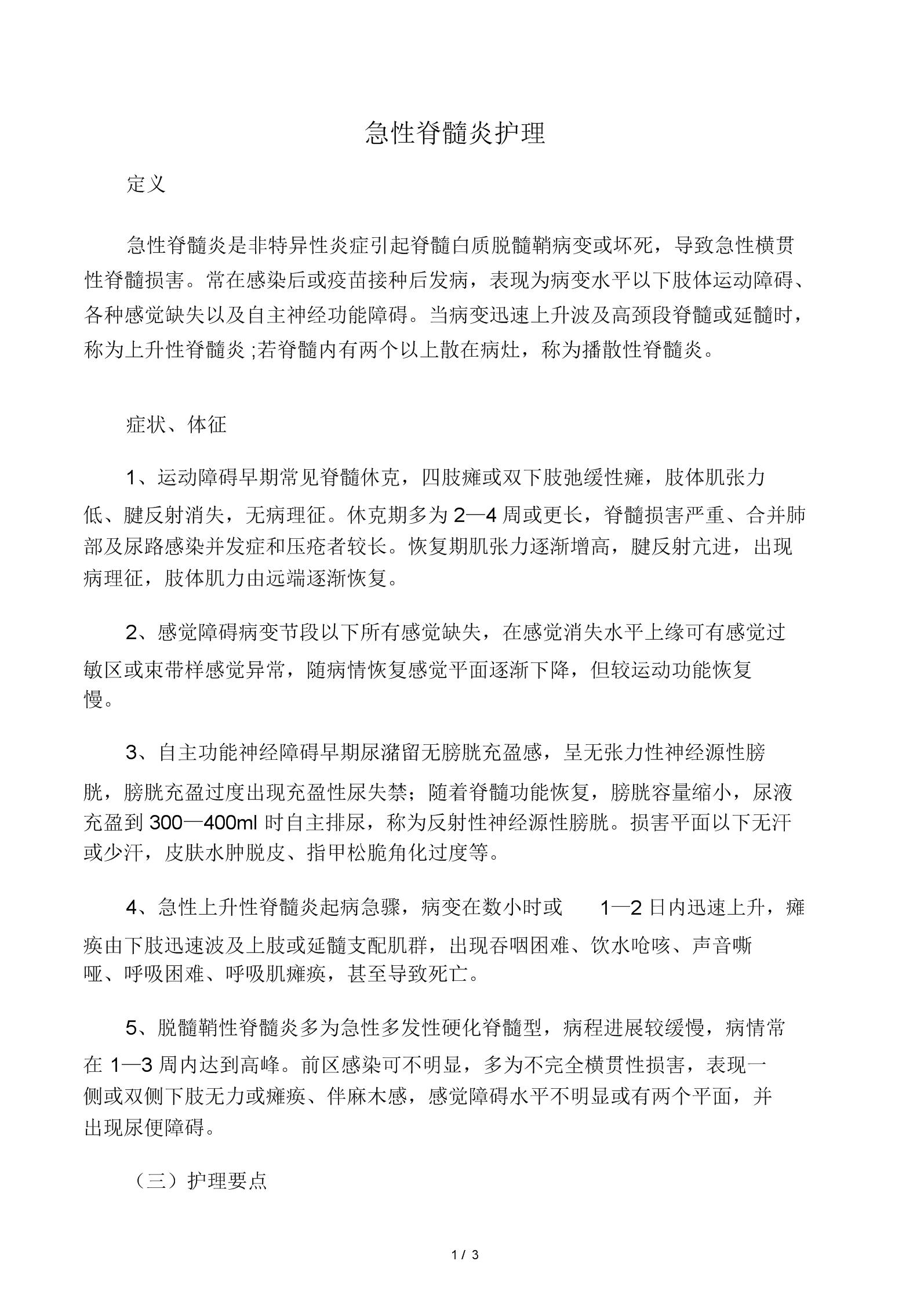 急性脊髓炎护理.docx