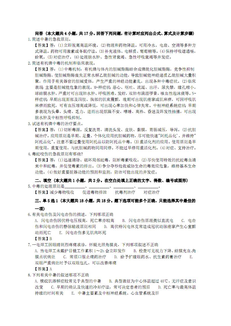 733编号急性中毒临床题库.pdf