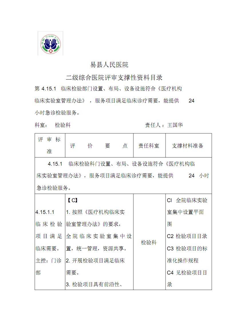 检验科二甲任务解读.pdf
