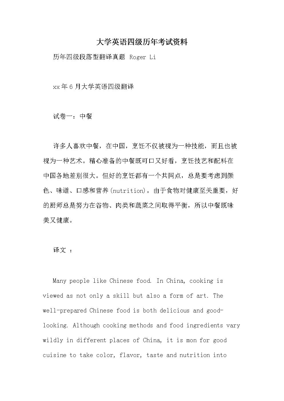 大学英语四级历年考试资料.doc