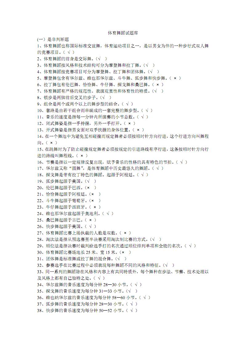 1170编号体育舞蹈试题库-体育舞蹈题库.pdf