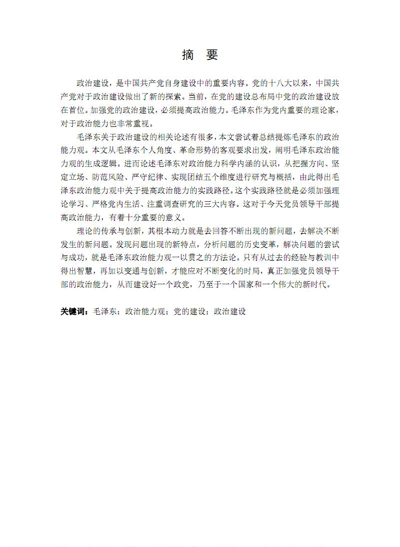 毛泽东政治能力观研究.pdf