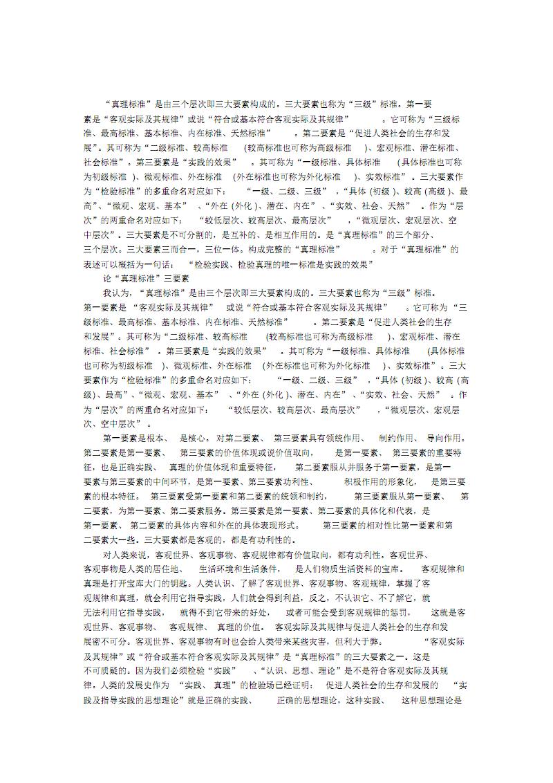 关于真理标准的哲学论文.pdf