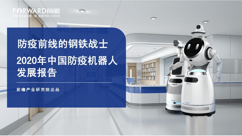 2020年中国防疫机器人发展报告-前瞻产业研究院-202009.pdf