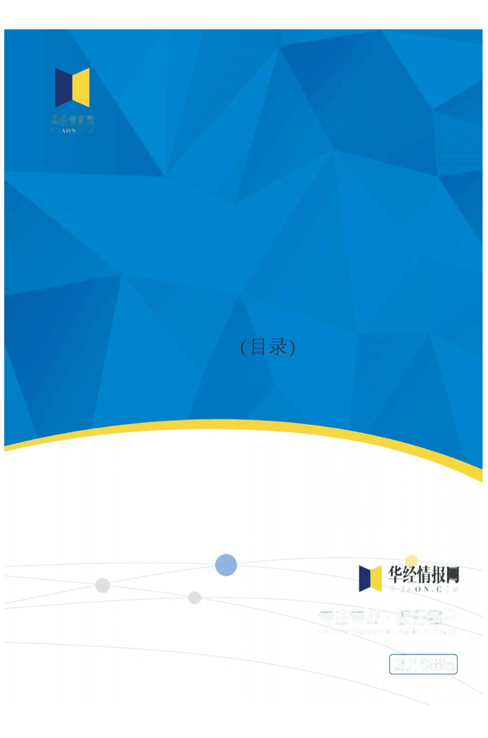 2018年中国互联网二手车市场研究及发展趋势预测(目录)(20200920213429).docx