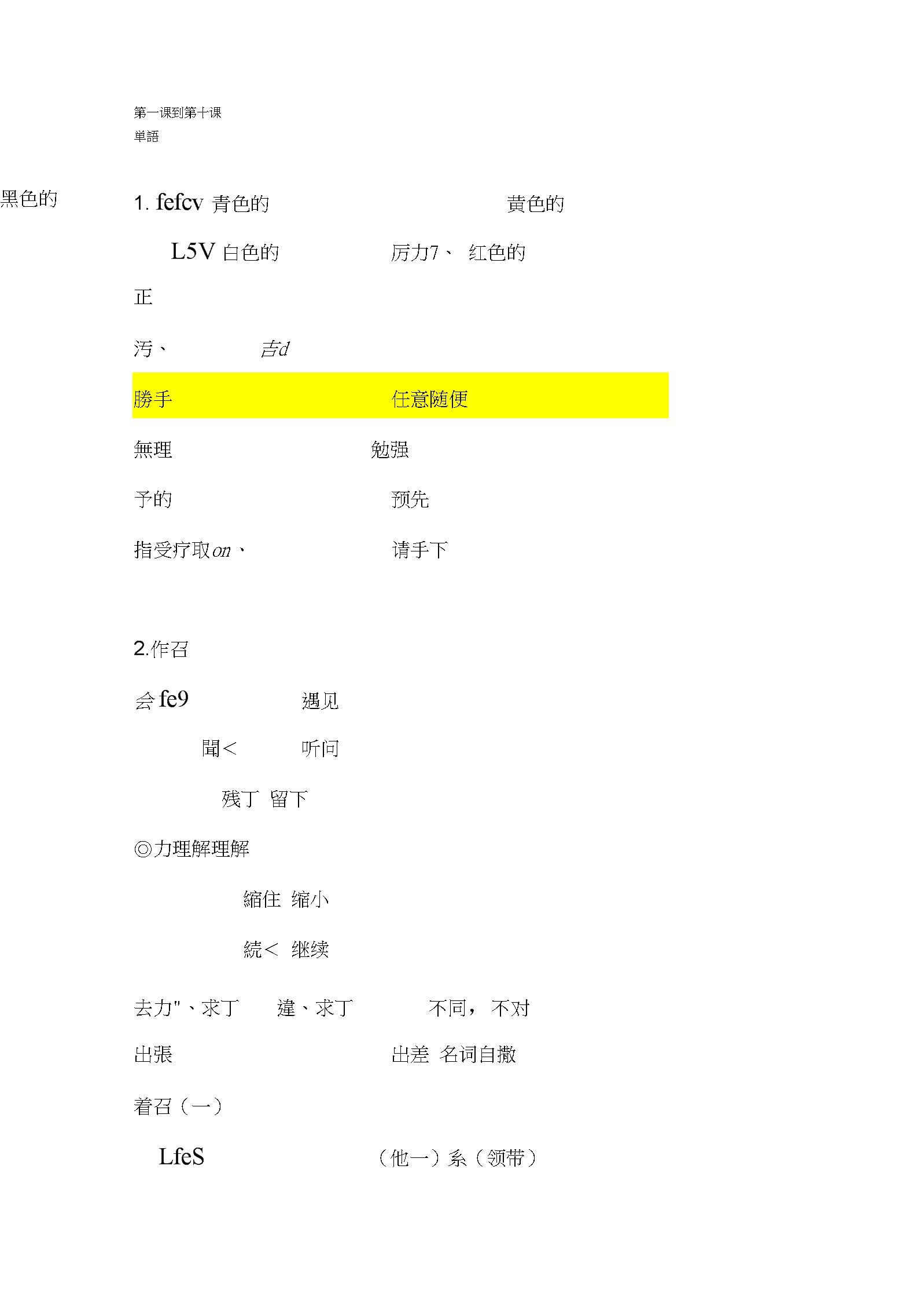 新编日语第一册分类单词表.docx