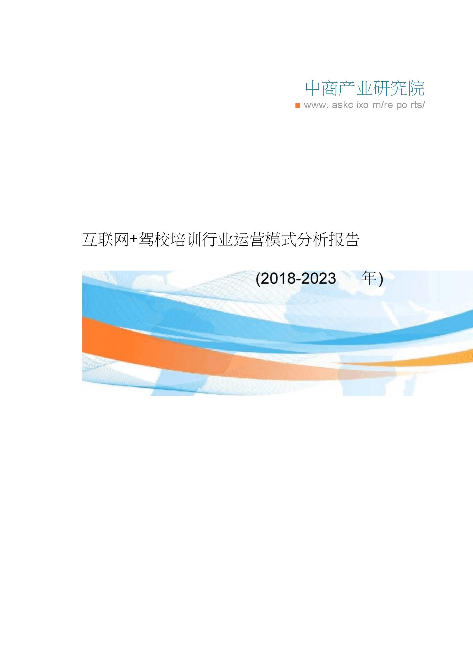 互联网驾校培训行业运营模式分析报告2018-2023年(目录).docx