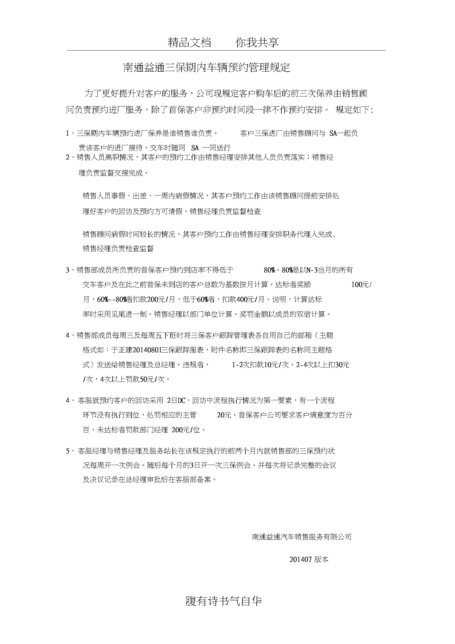汽车4S店三保内预约制度及流程(20200920234432).docx