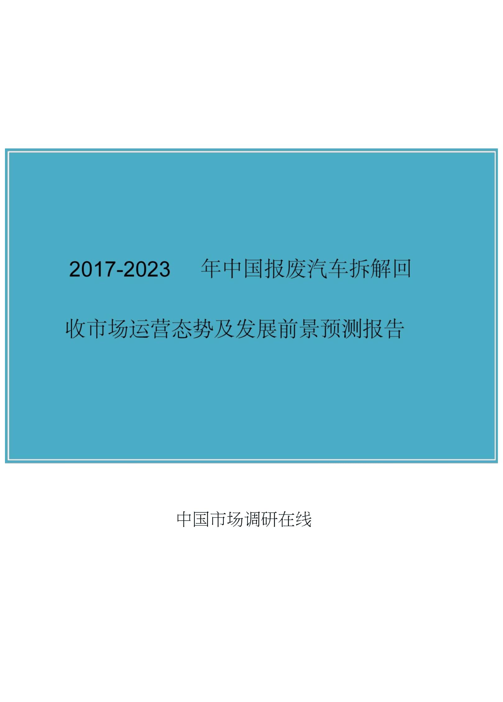 中国报废汽车拆解回收市场运营报告(20200920233410).docx