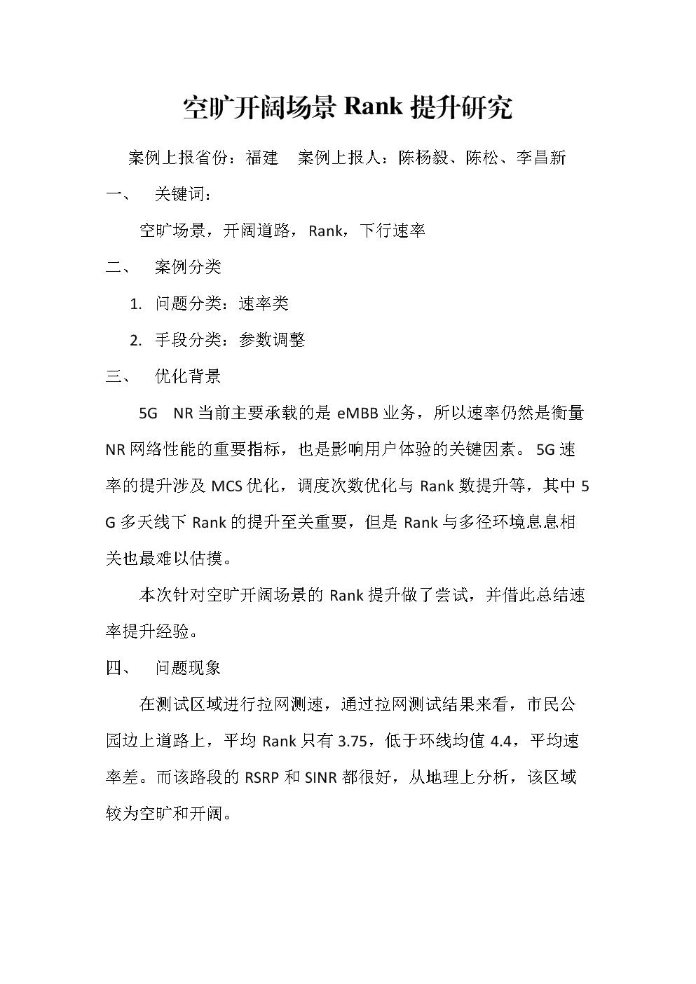 空旷开阔场景Rank提升研究.docx