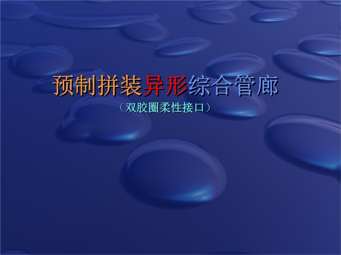 预制拼装异形综合管廊(双胶圈柔性接口)(全面).ppt