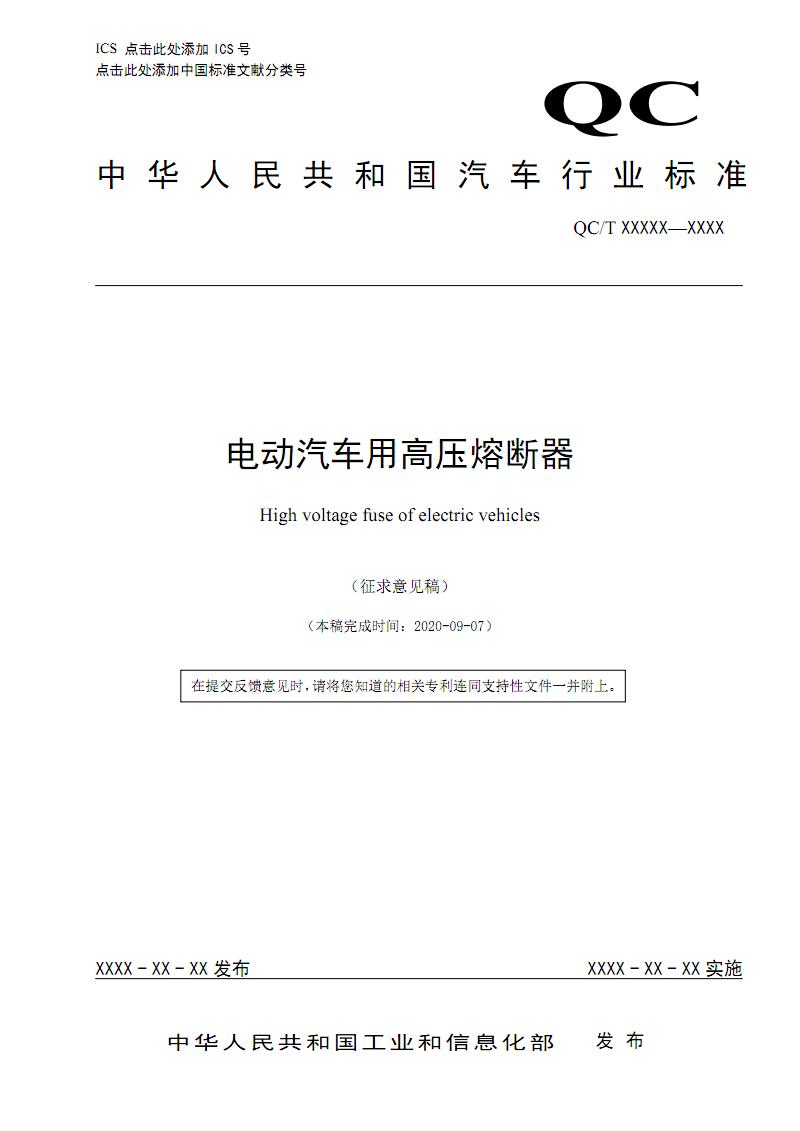 电动汽车用高压熔断器、接触器.pdf