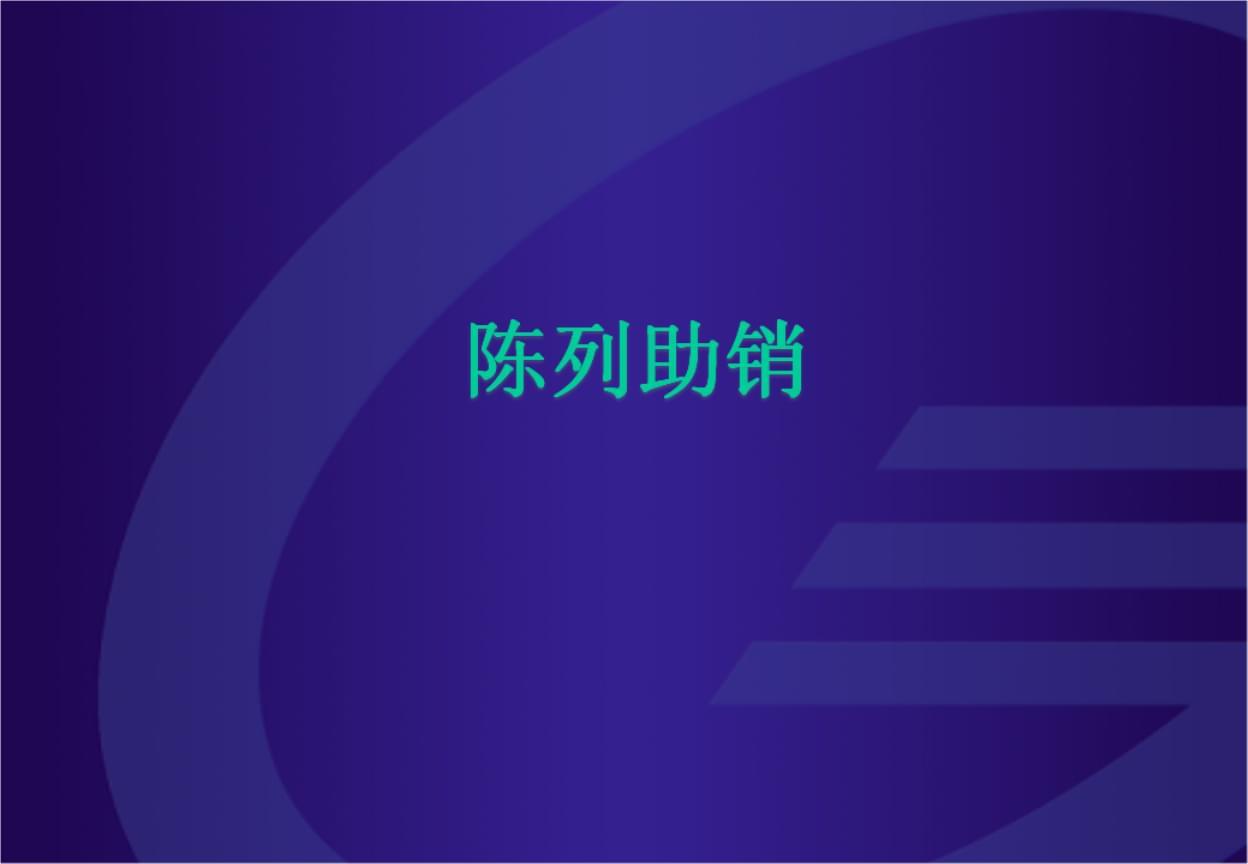 吉列-Module8 模块8-陈列助销精品课件.ppt