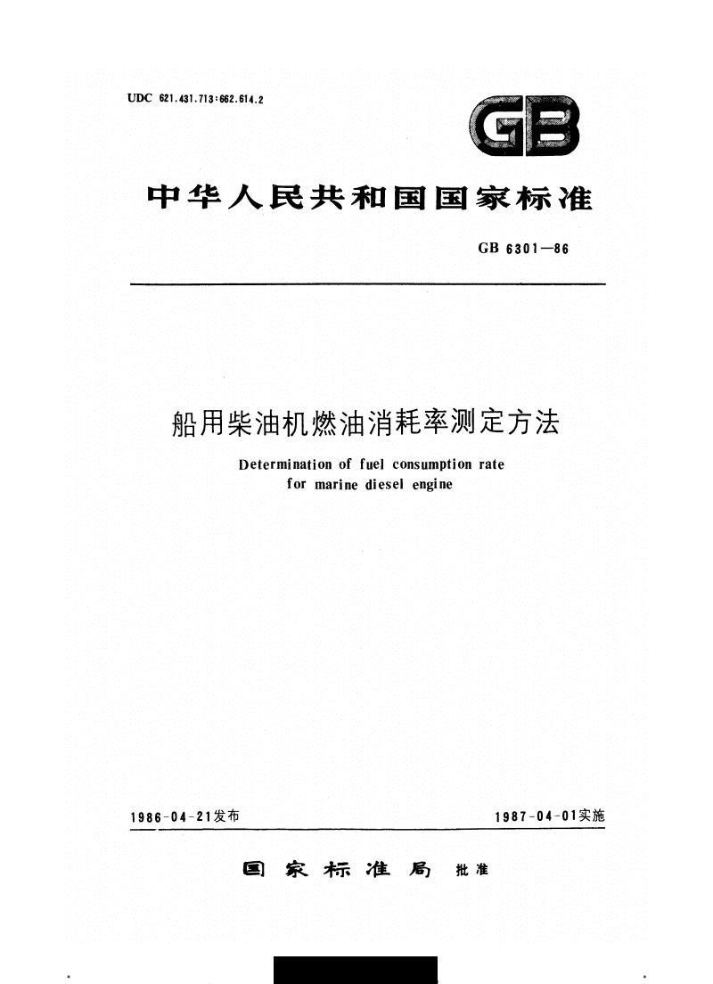 GB6301--船用柴油机燃油消耗率测定方法.pdf