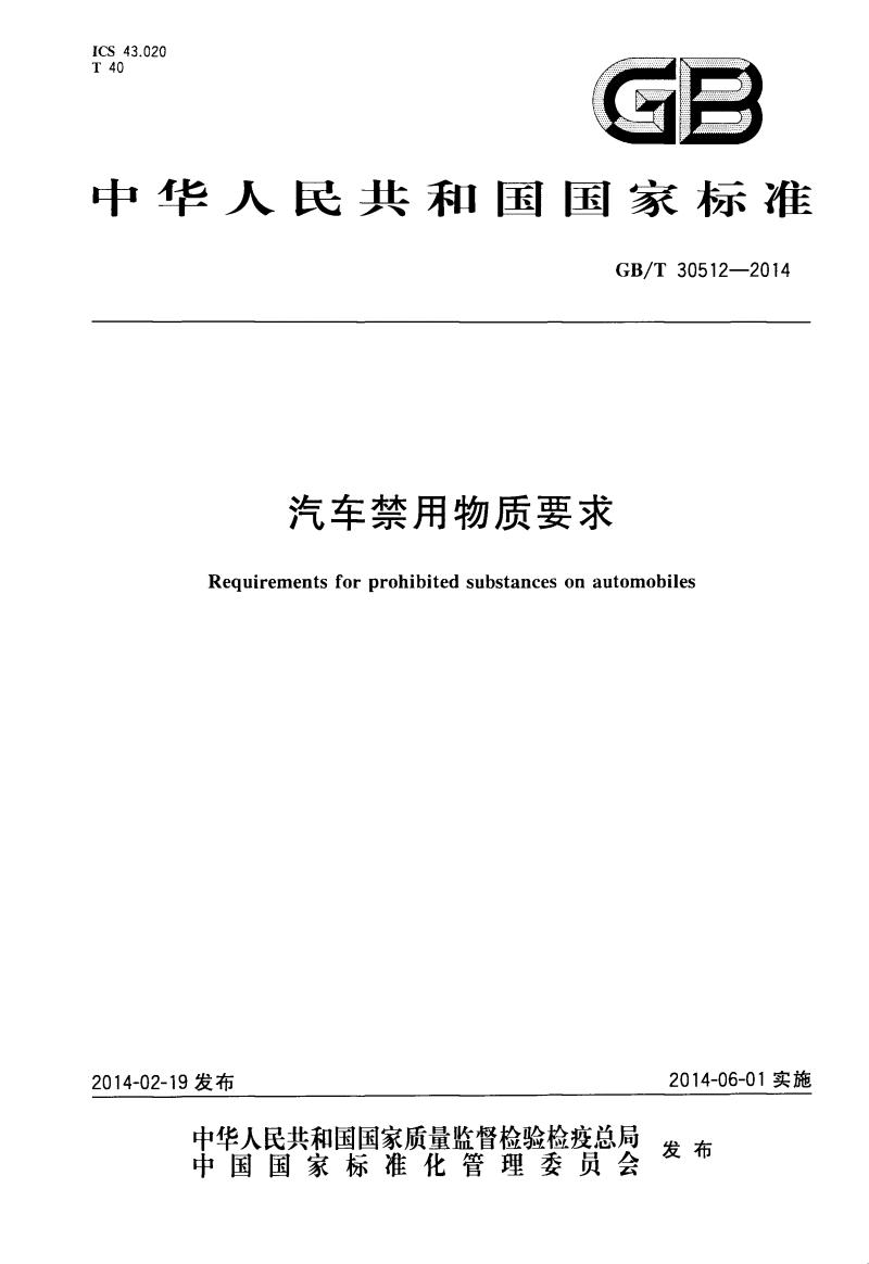 GB∕T 30512-2014 汽车禁用物质要求.pdf