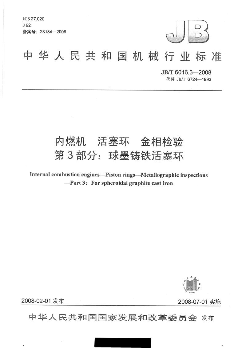 JBT6016.3--内燃机 活塞环 金相检验 第3部分:球墨铸铁活塞环.pdf
