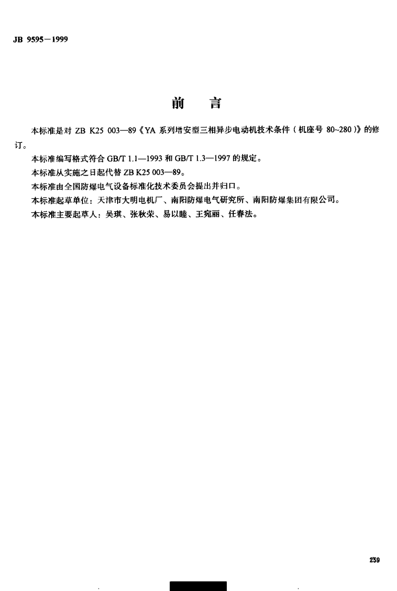 JB9595--YA系列增安型三相异步电动机 技术条件(机座号80-280).pdf