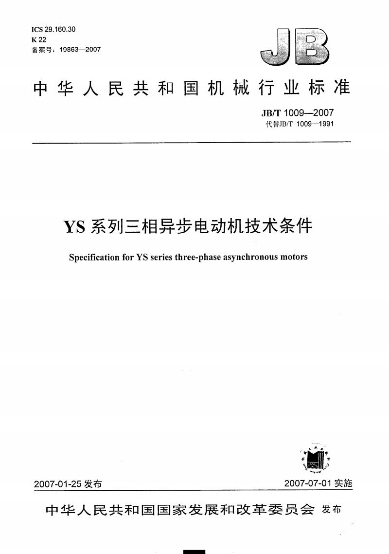 JBT1009-- YS系列三相异步电动机技术条件.PDF