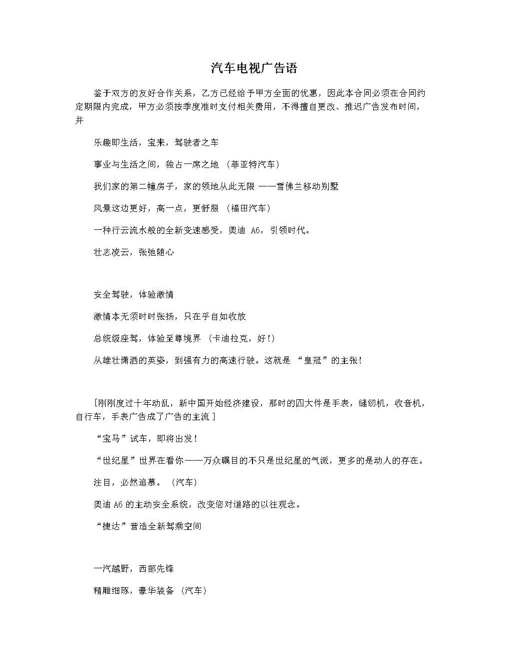 汽车电视广告语.docx