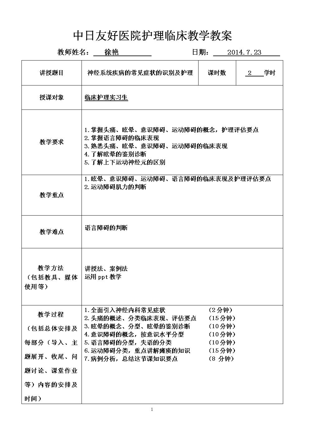 临床教学教案-神经内科.doc