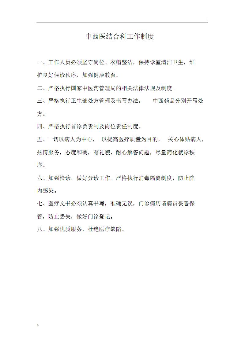 中西医结合科工作制度.pdf