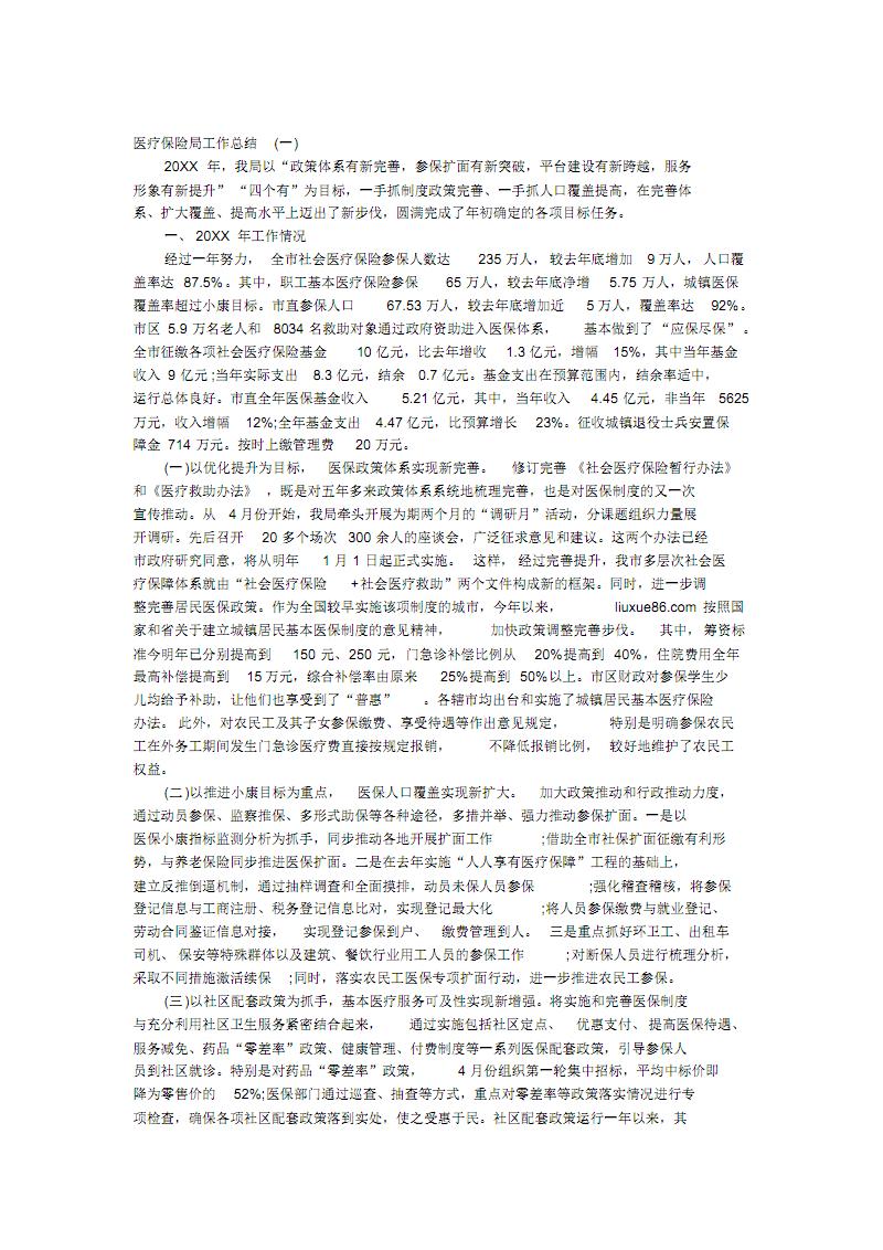 医保工作总结范文.pdf