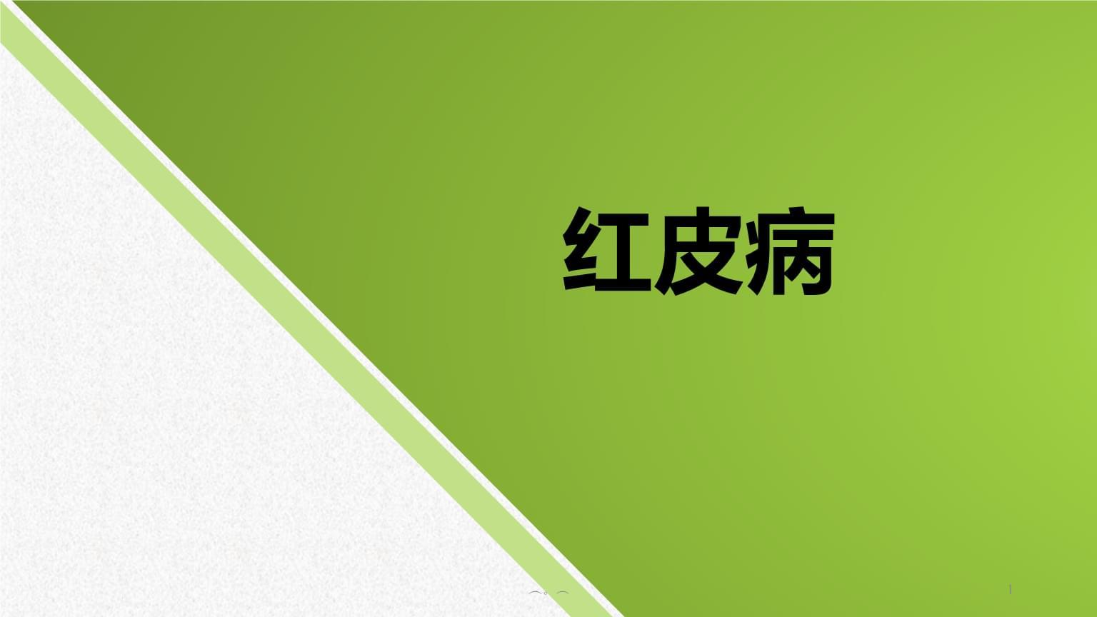红皮病培训资料.pptx