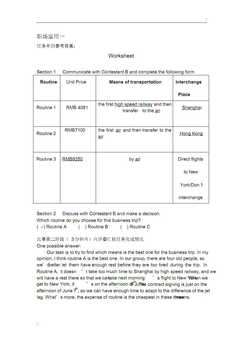 中等职业英语国赛职场运用题答案.pdf