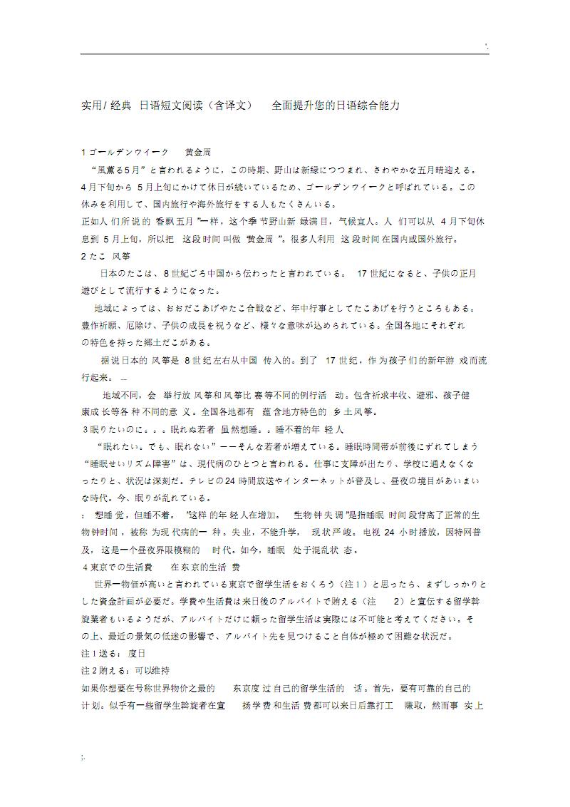 实用+经典日语短文阅读(含译文)全面提升您的日语综合能力.pdf