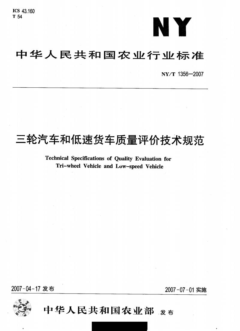 NYT1356--三轮汽车和低速货车质量评价技术规范.pdf
