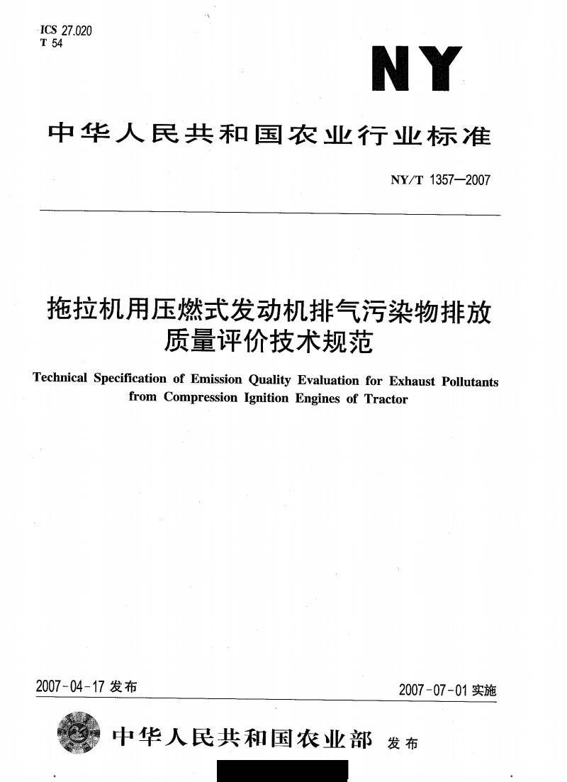 NYT1357--拖拉机用压燃式发动机排气污染物排放质量评价技术规范.pdf