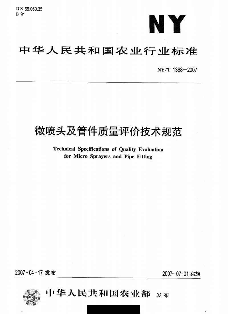 NYT1368--微喷头及管件质量评价技术规范.pdf