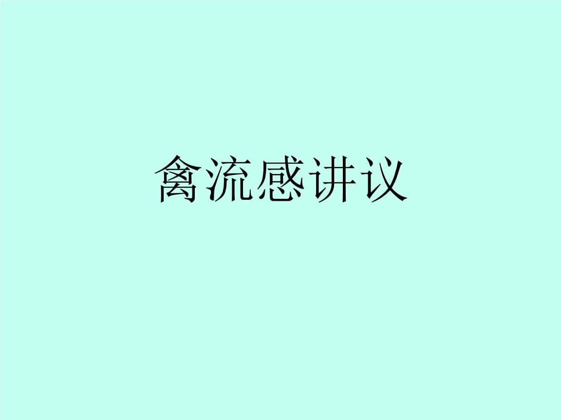 禽流感讲议贺丽教学课件.ppt