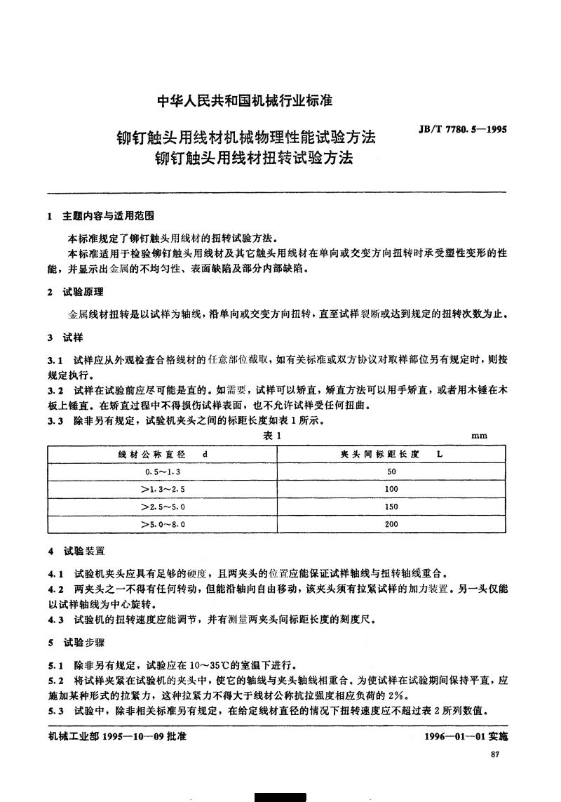 JBT7780.5--铆钉触头用线材机械物理性能试.pdf